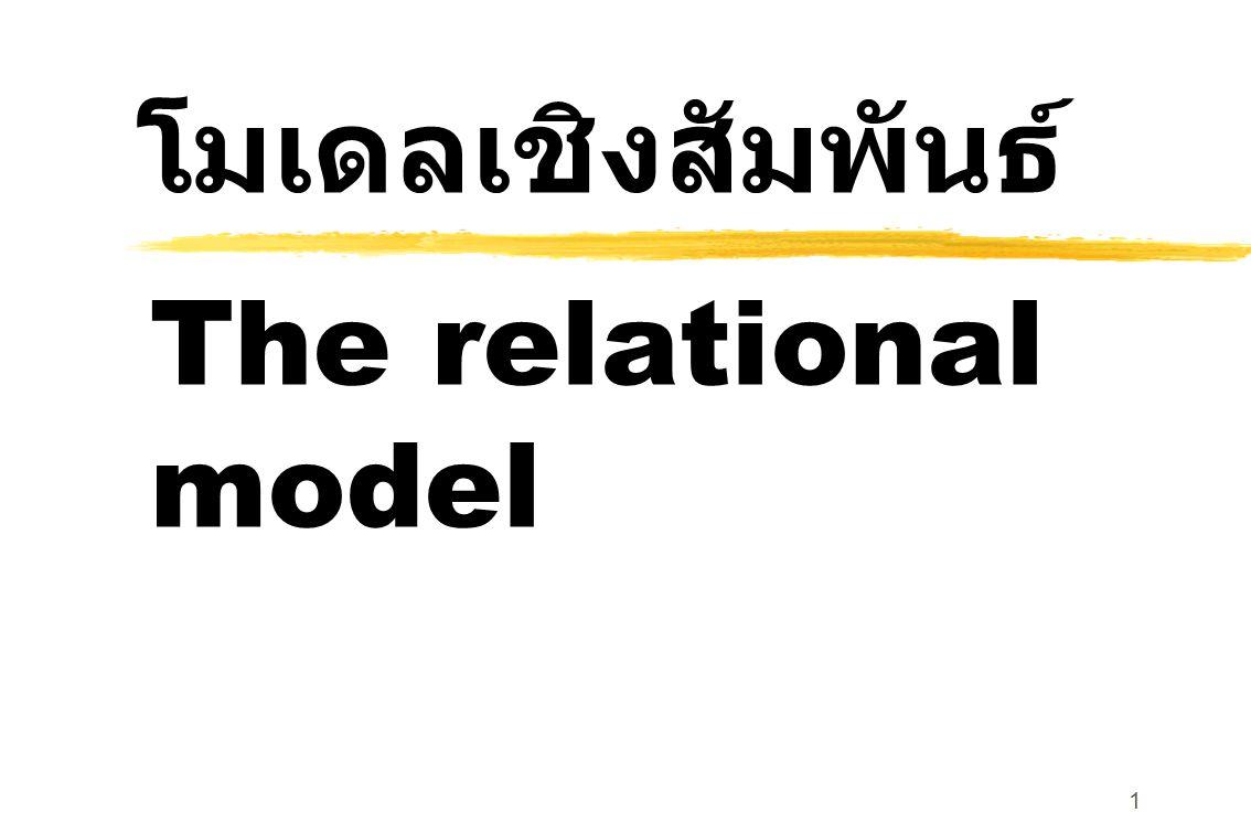 โมเดลเชิงสัมพันธ์ The relational model