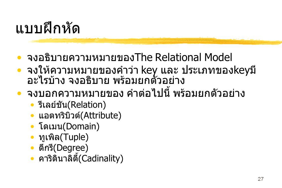 แบบฝึกหัด จงอธิบายความหมายของThe Relational Model