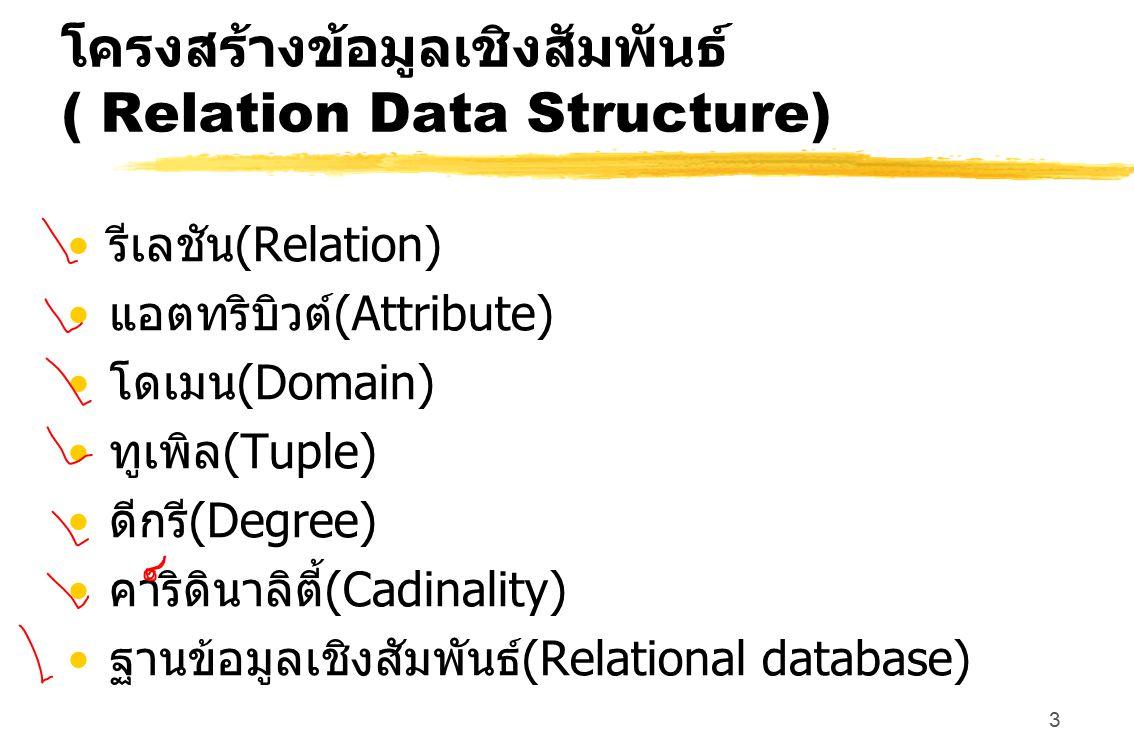 โครงสร้างข้อมูลเชิงสัมพันธ์ ( Relation Data Structure)