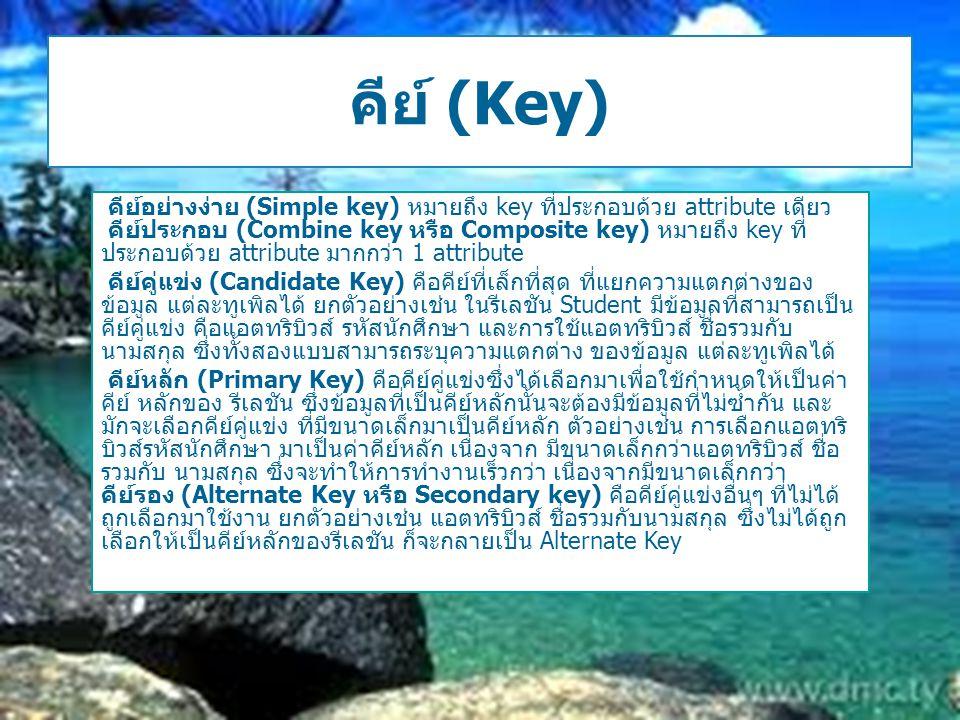 คีย์ (Key)