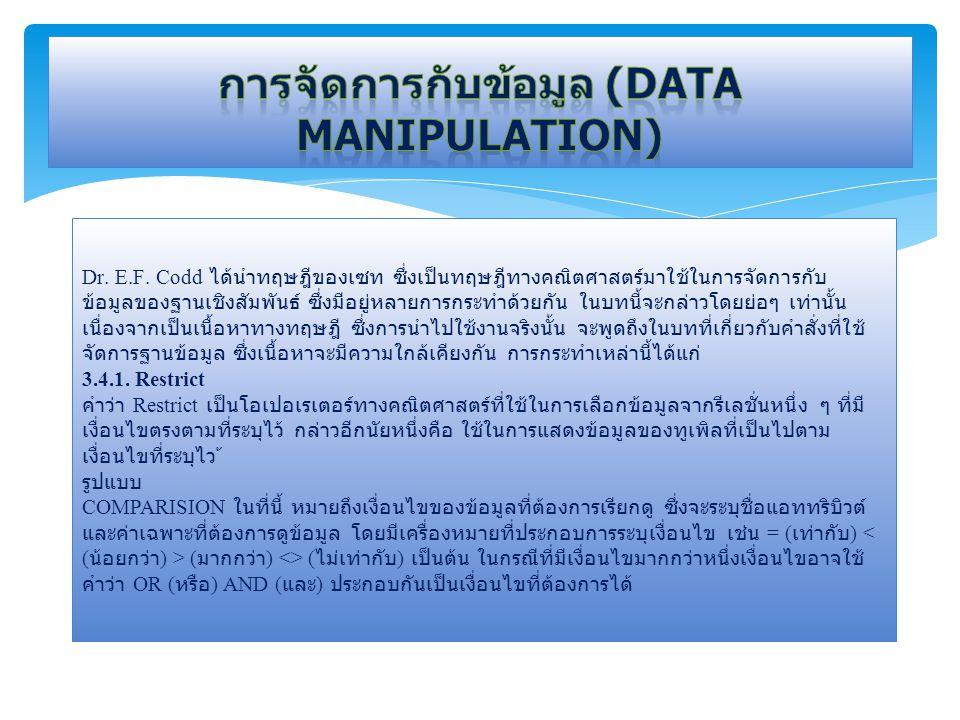 การจัดการกับข้อมูล (Data manipulation)