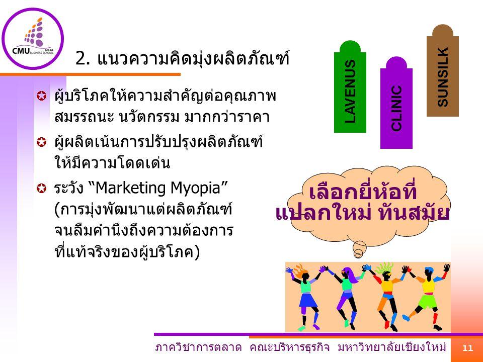 2. แนวความคิดมุ่งผลิตภัณฑ์