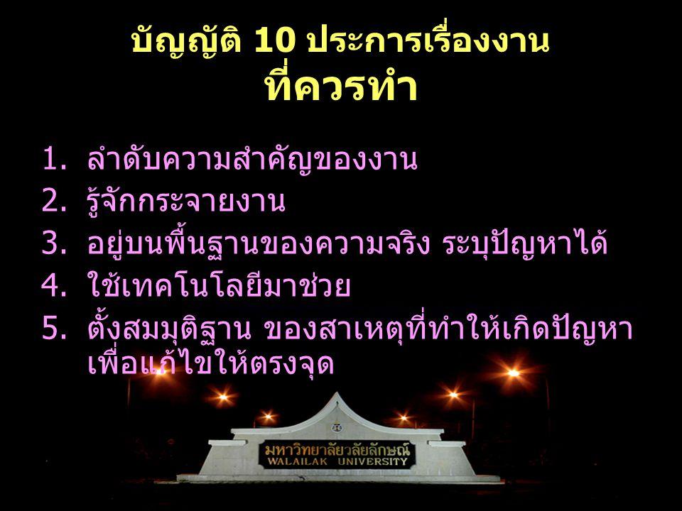 บัญญัติ 10 ประการเรื่องงาน ที่ควรทำ