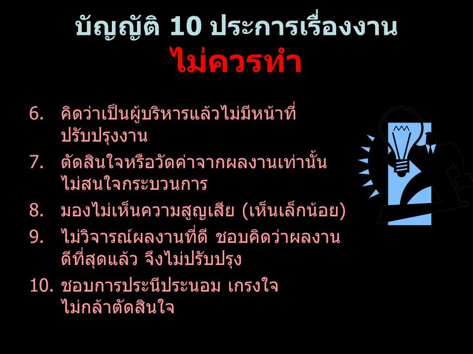 บัญญัติ 10 ประการเรื่องงาน ไม่ควรทำ