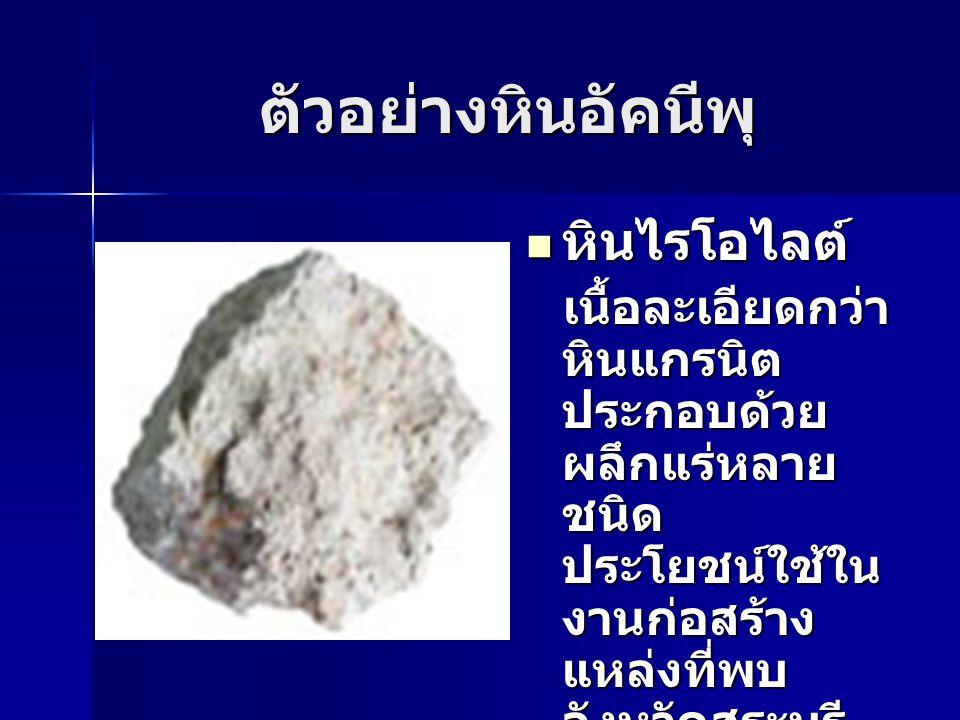 ตัวอย่างหินอัคนีพุ หินไรโอไลต์