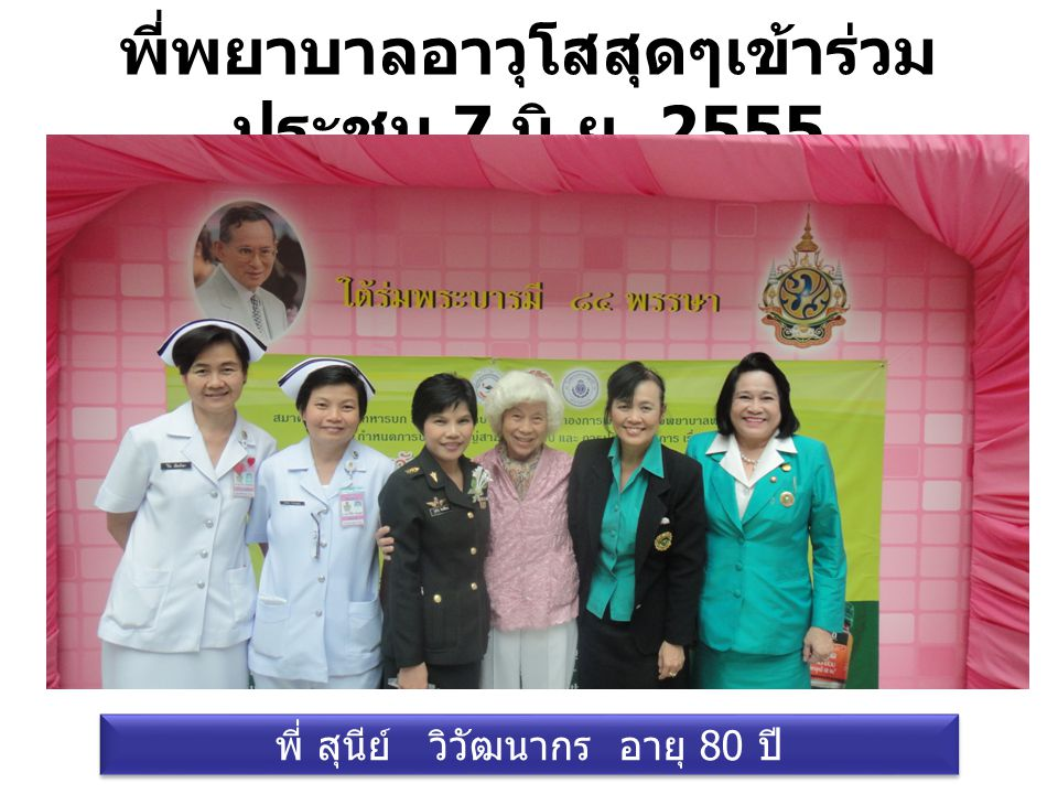 พี่พยาบาลอาวุโสสุดๆเข้าร่วมประชุม 7 มิ.ย. 2555