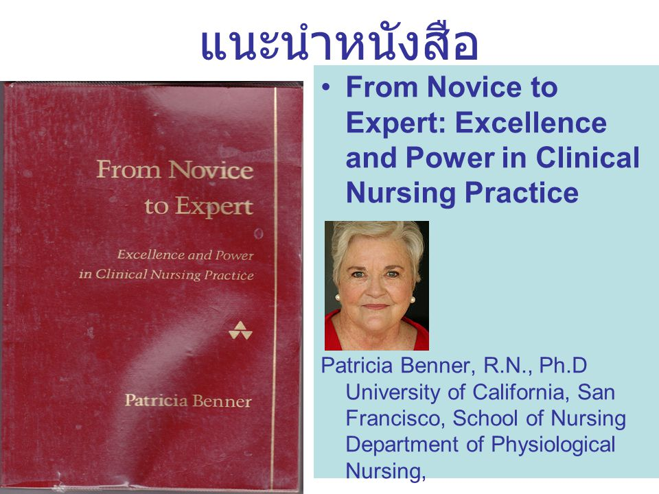 แนะนำหนังสือ From Novice to Expert: Excellence and Power in Clinical Nursing Practice.