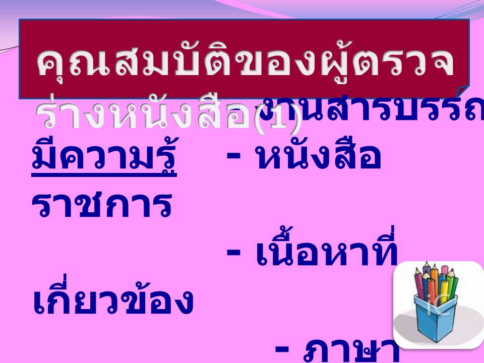คุณสมบัติของผู้ตรวจร่างหนังสือ(1)
