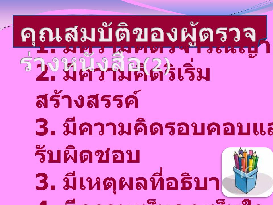 คุณสมบัติของผู้ตรวจร่างหนังสือ(2)