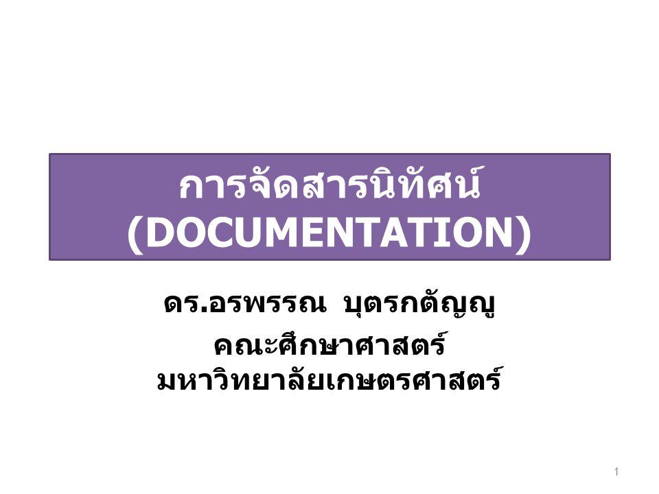 การจัดสารนิทัศน์ (DOCUMENTATION)