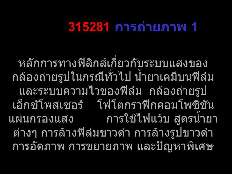 315281 การถ่ายภาพ 1