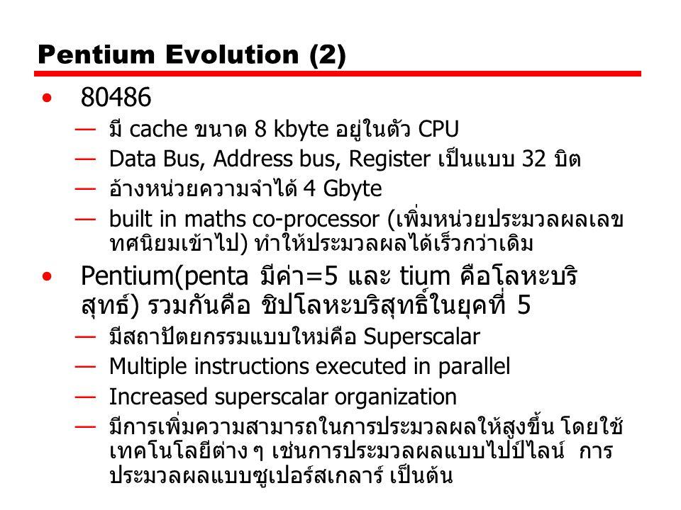 Pentium Evolution (2) 80486. มี cache ขนาด 8 kbyte อยู่ในตัว CPU. Data Bus, Address bus, Register เป็นแบบ 32 บิต.