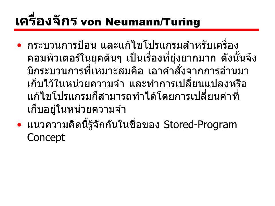 เครื่องจักร von Neumann/Turing