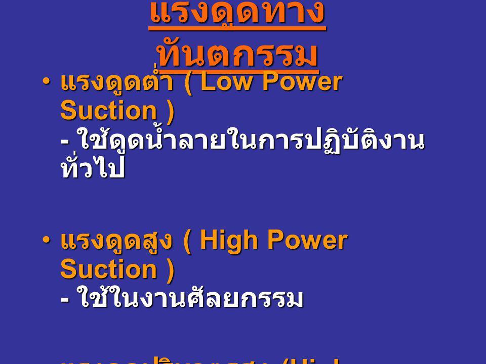 แรงดูดทางทันตกรรม แรงดูดต่ำ ( Low Power Suction ) - ใช้ดูดน้ำลายในการปฏิบัติงานทั่วไป.