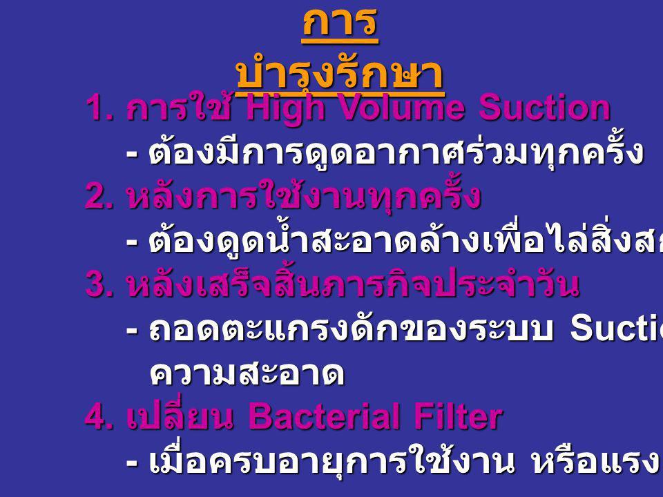 การบำรุงรักษา 1. การใช้ High Volume Suction