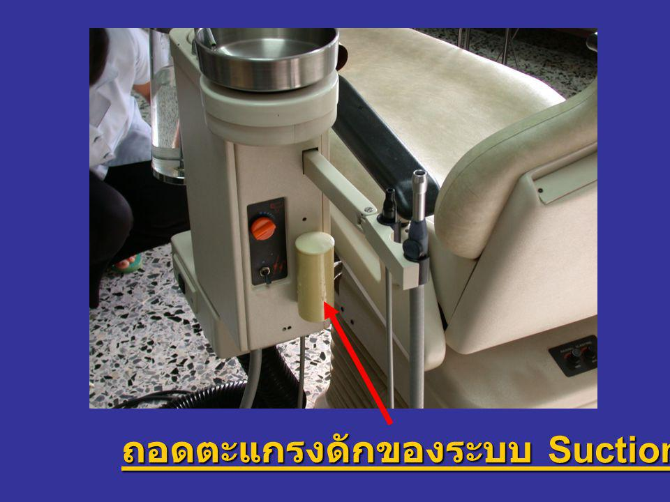 ถอดตะแกรงดักของระบบ Suction ออกล้าง