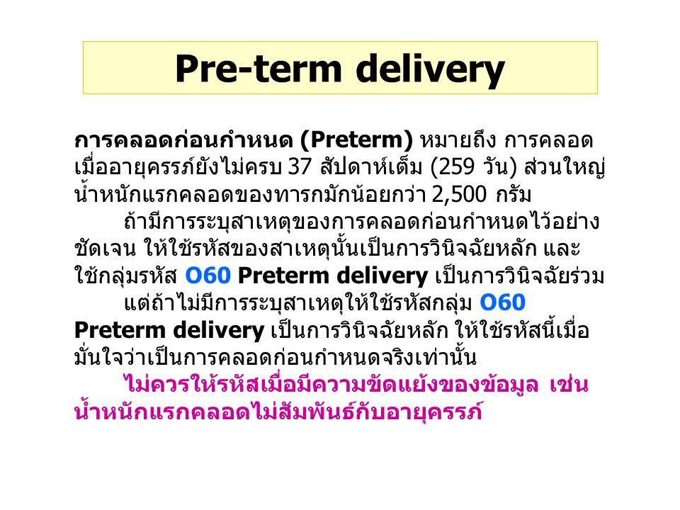 Pre-term delivery