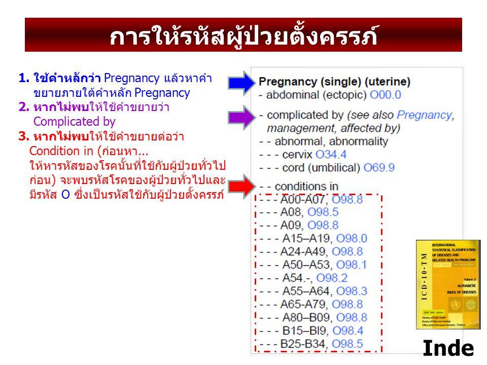 การให้รหัสผู้ป่วยตั้งครรภ์