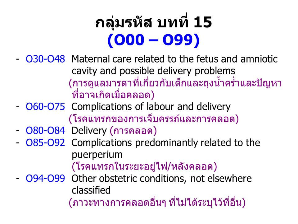 กลุ่มรหัส บทที่ 15 (O00 – O99) - O30-O48 Maternal care related to the fetus and amniotic cavity and possible delivery problems.