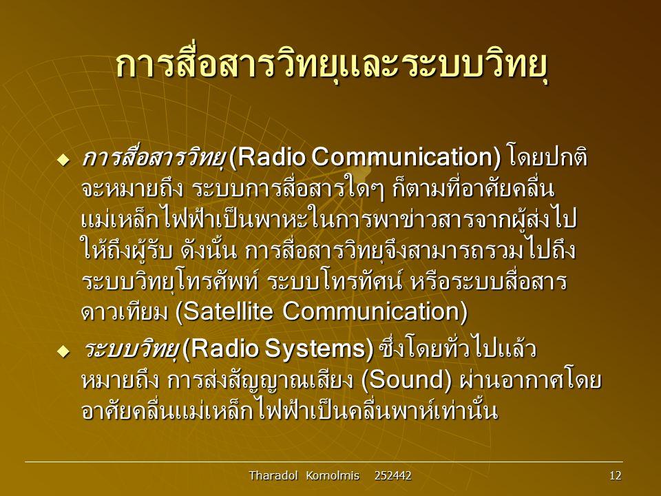 การสื่อสารวิทยุและระบบวิทยุ
