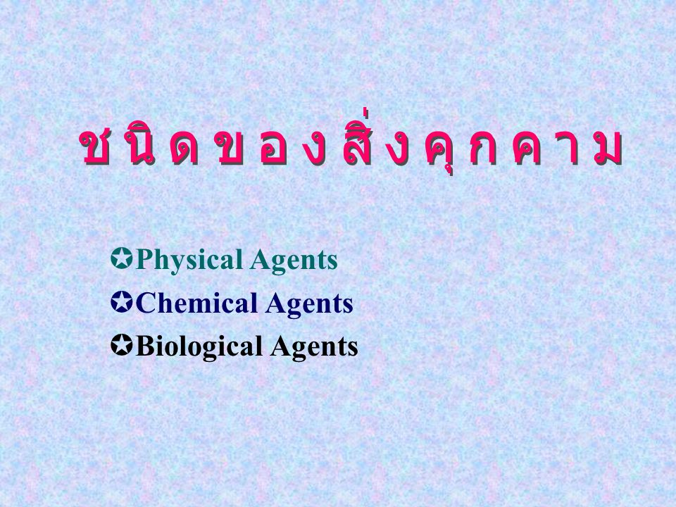 Physical Agents Chemical Agents Biological Agents