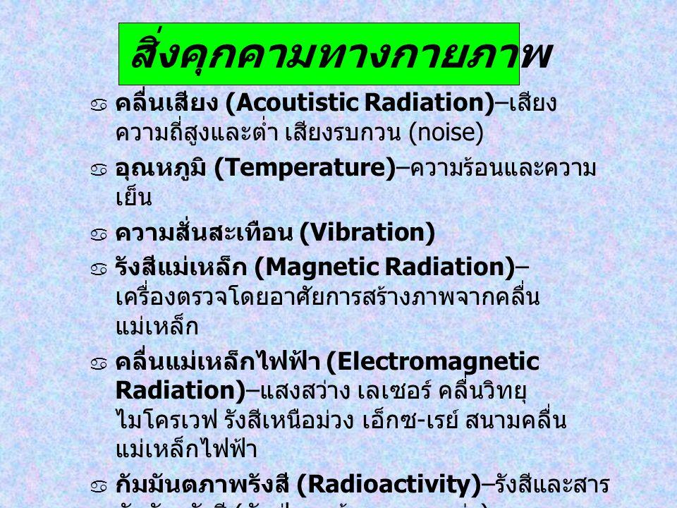 สิ่งคุกคามทางกายภาพ คลื่นเสียง (Acoutistic Radiation)–เสียงความถี่สูงและต่ำ เสียงรบกวน (noise) อุณหภูมิ (Temperature)–ความร้อนและความเย็น.