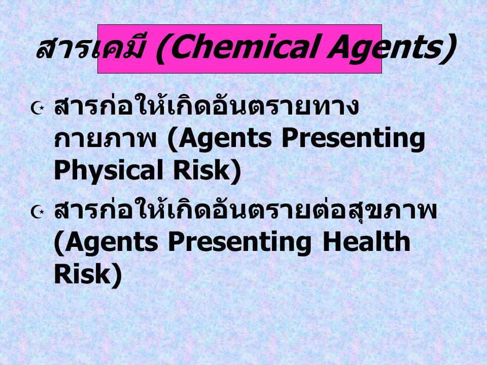สารเคมี (Chemical Agents)