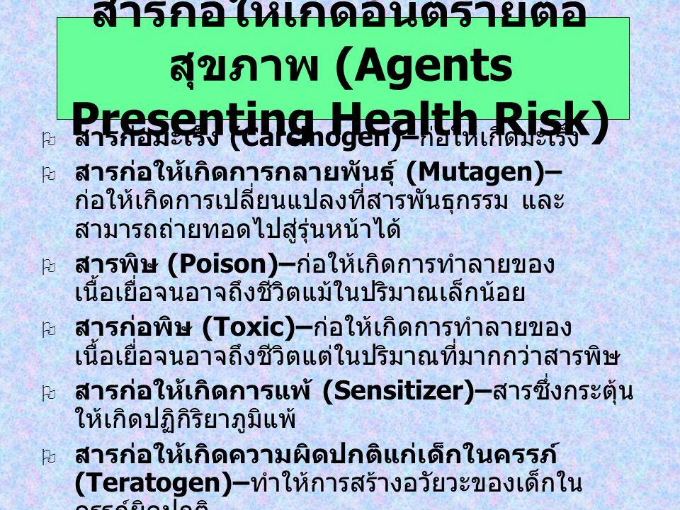 สารก่อให้เกิดอันตรายต่อสุขภาพ (Agents Presenting Health Risk)