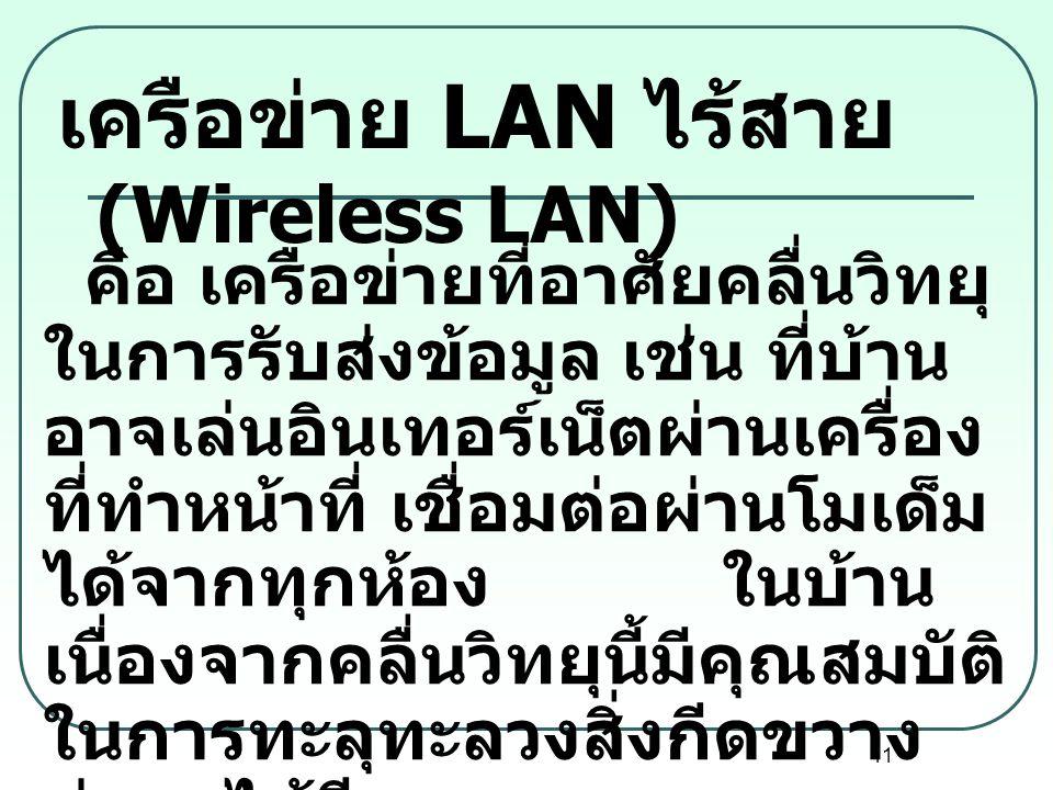 เครือข่าย LAN ไร้สาย (Wireless LAN)
