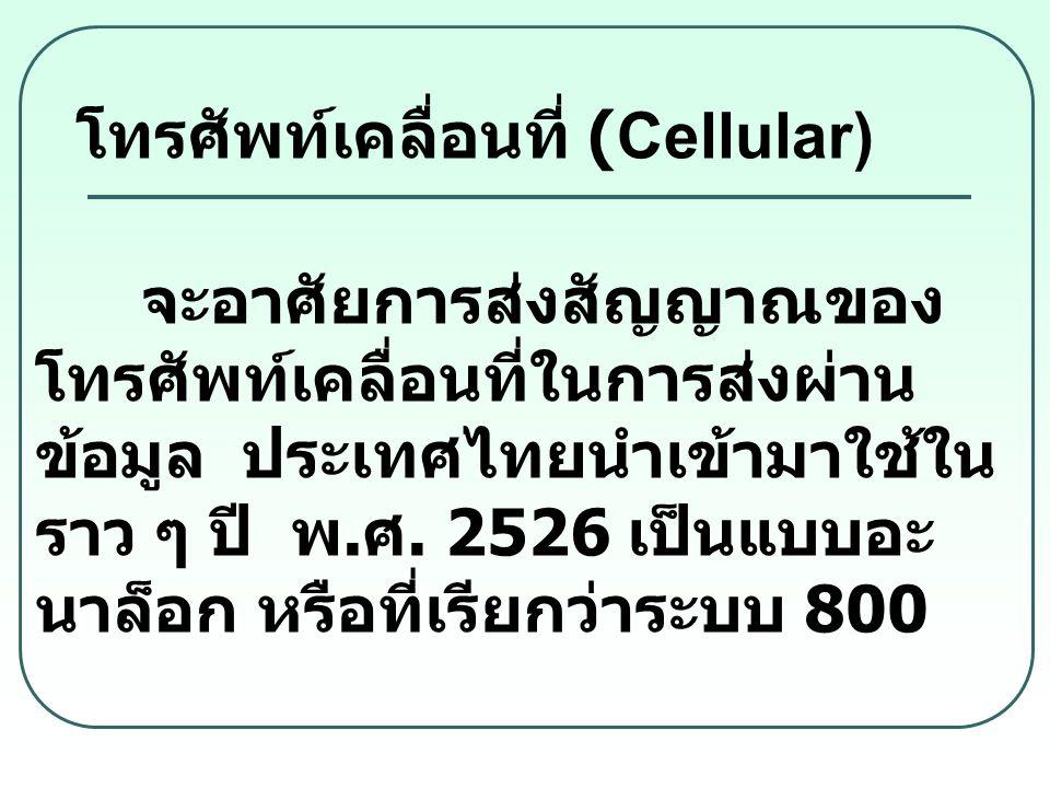 โทรศัพท์เคลื่อนที่ (Cellular)
