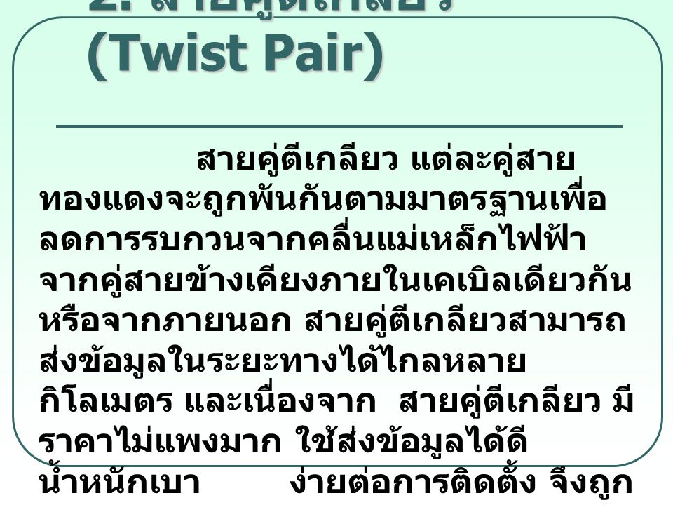 2. สายคู่ตีเกลียว (Twist Pair)