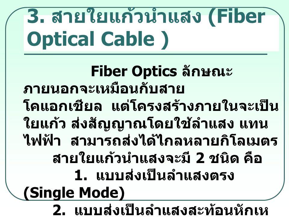 3. สายใยแก้วนำแสง (Fiber Optical Cable )