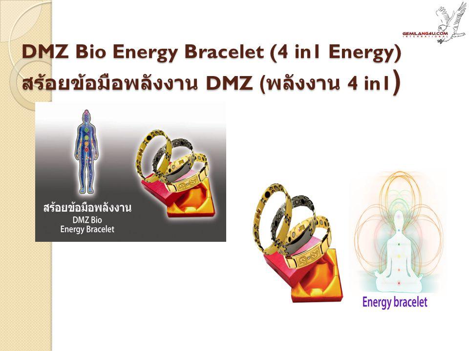DMZ Bio Energy Bracelet (4 in1 Energy) สร้อยข้อมือพลังงาน DMZ (พลังงาน 4 in1)