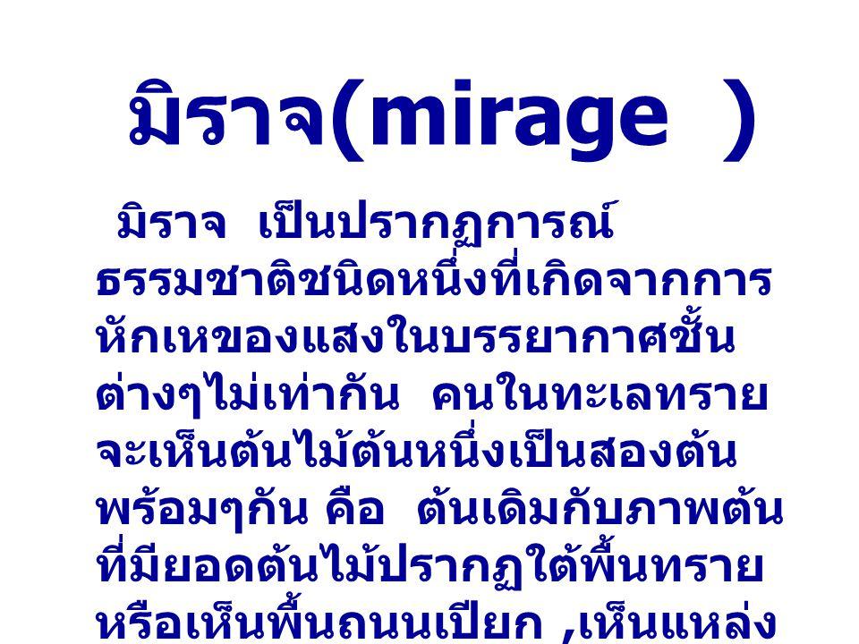 มิราจ(mirage )
