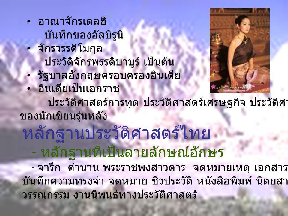 หลักฐานประวัติศาสตร์ไทย
