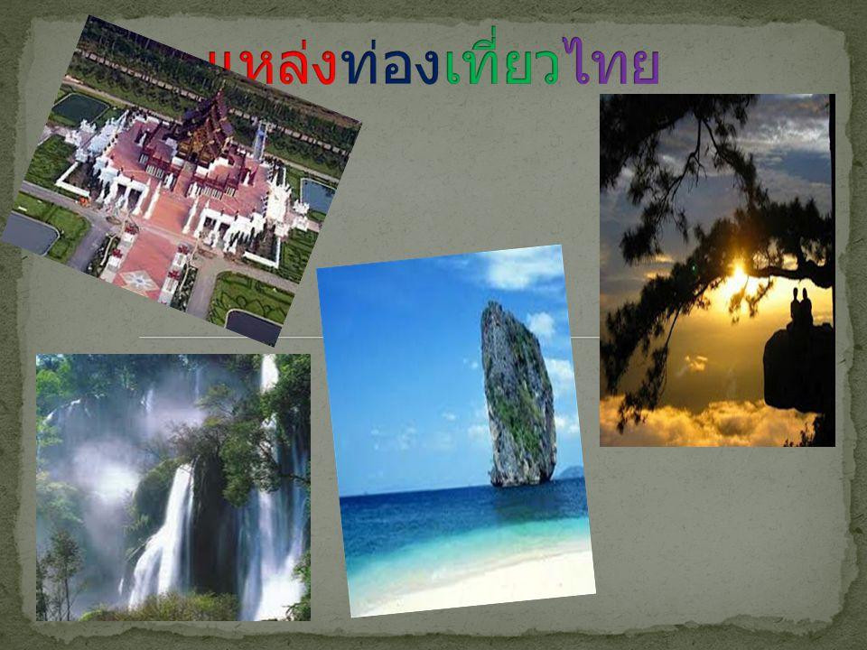 แหล่งท่องเที่ยวไทย