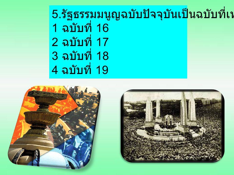 5.รัฐธรรมมนูญฉบับปัจจุบันเป็นฉบับที่เท่าไหร่