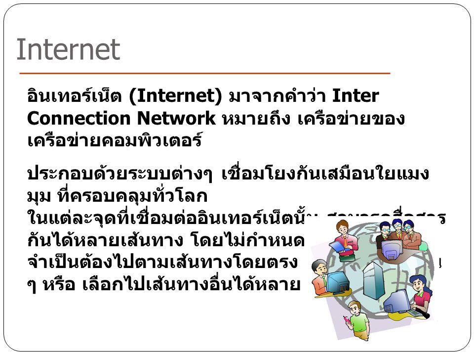 Internet อินเทอร์เน็ต (Internet) มาจากคำว่า Inter Connection Network หมายถึง เครือข่ายของเครือข่ายคอมพิวเตอร์