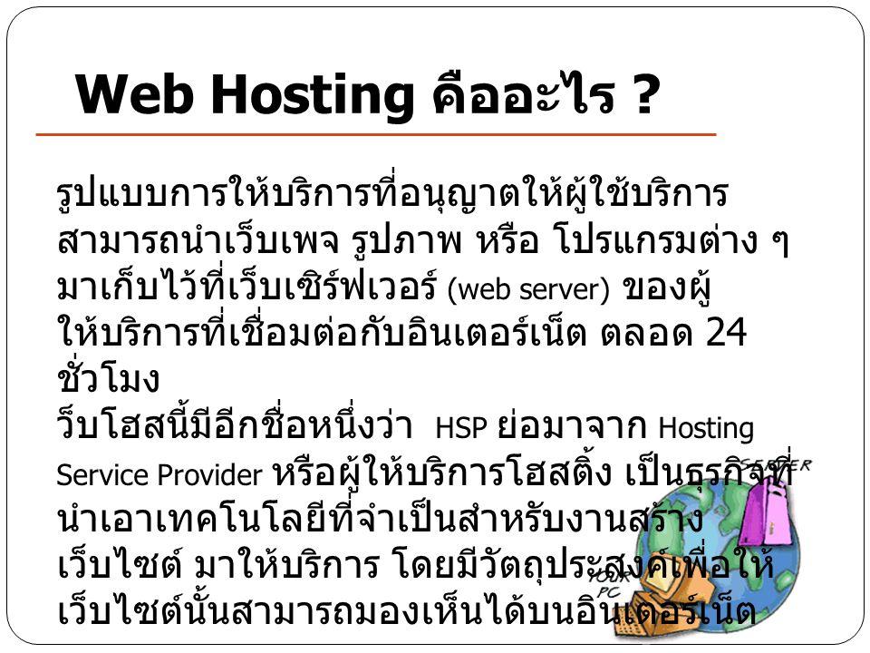 Web Hosting คืออะไร