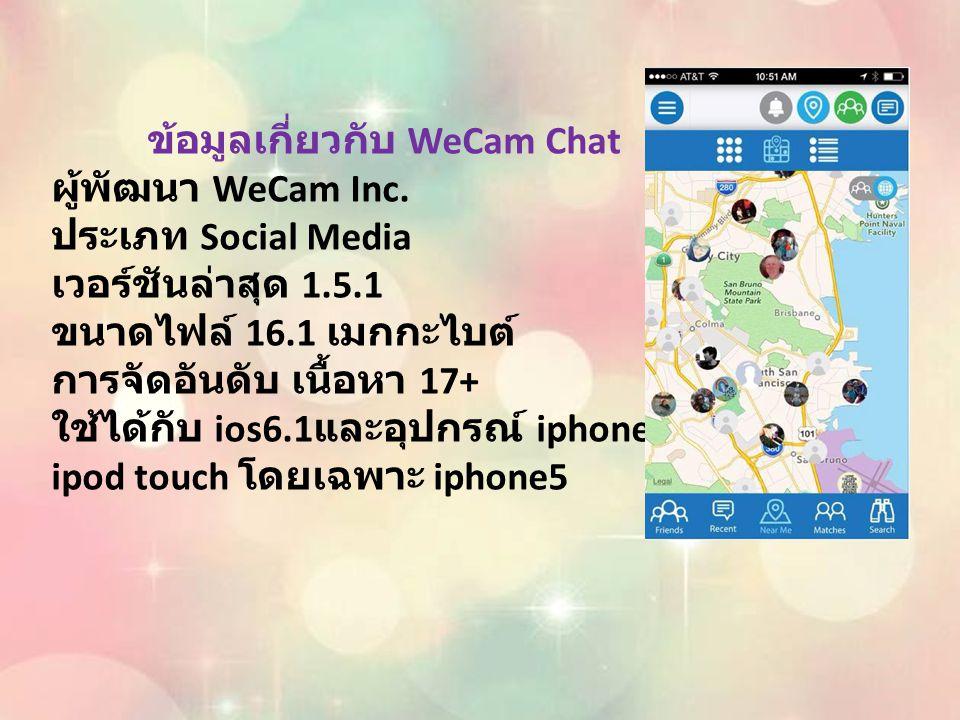 ข้อมูลเกี่ยวกับ WeCam Chat