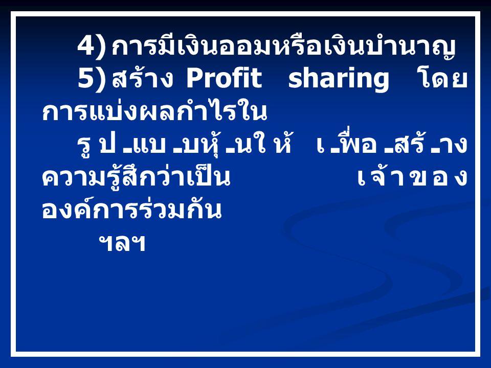 4) การมีเงินออมหรือเงินบำนาญ