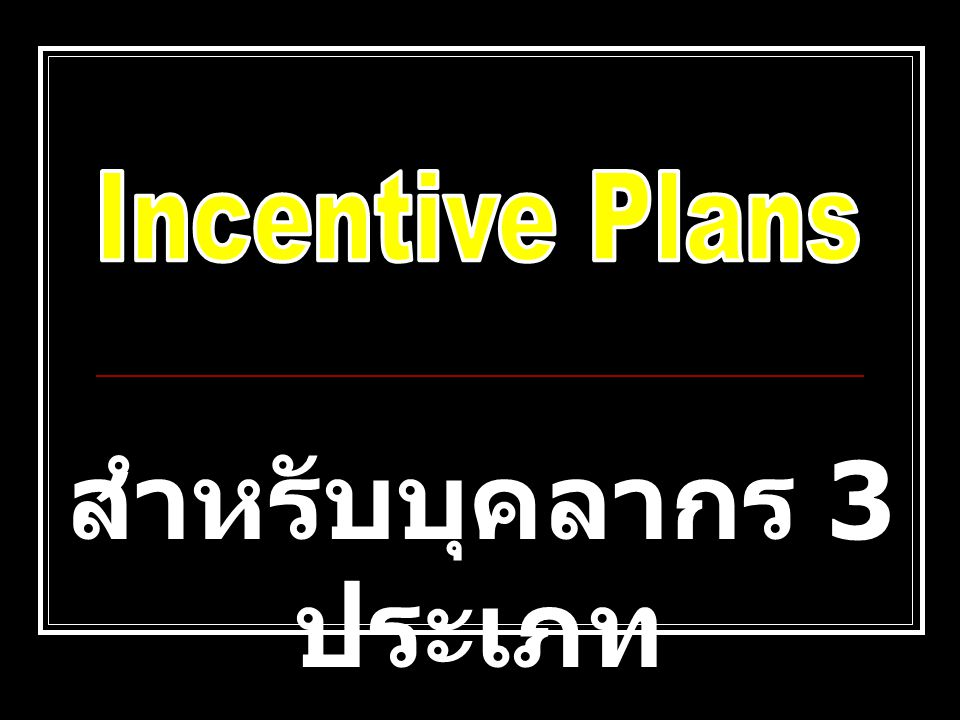 Incentive Plans สำหรับบุคลากร 3 ประเภท