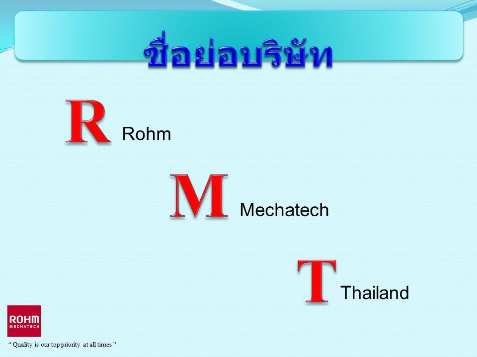 R M T ชื่อย่อบริษัท Map Rohm Mechatech Thailand