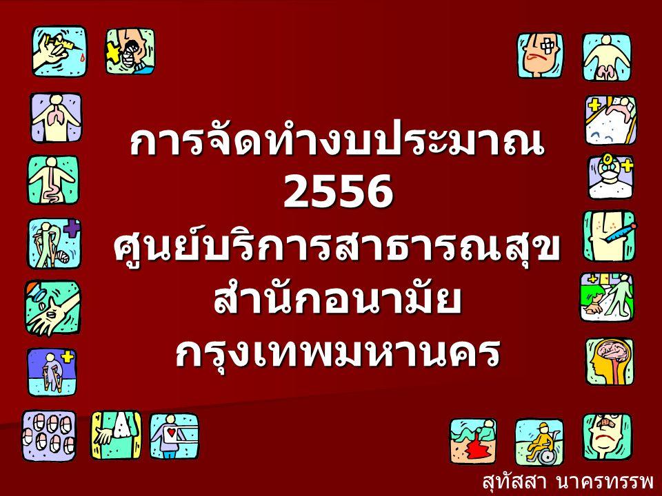 การจัดทำงบประมาณ 2556 ศูนย์บริการสาธารณสุข สำนักอนามัย กรุงเทพมหานคร