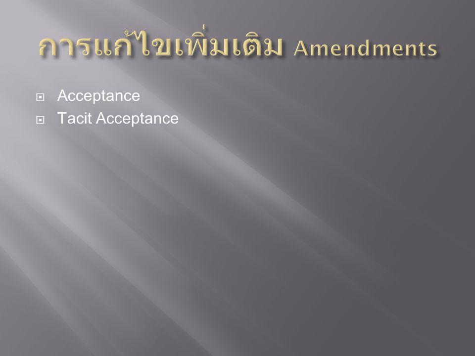 การแก้ไขเพิ่มเติม Amendments