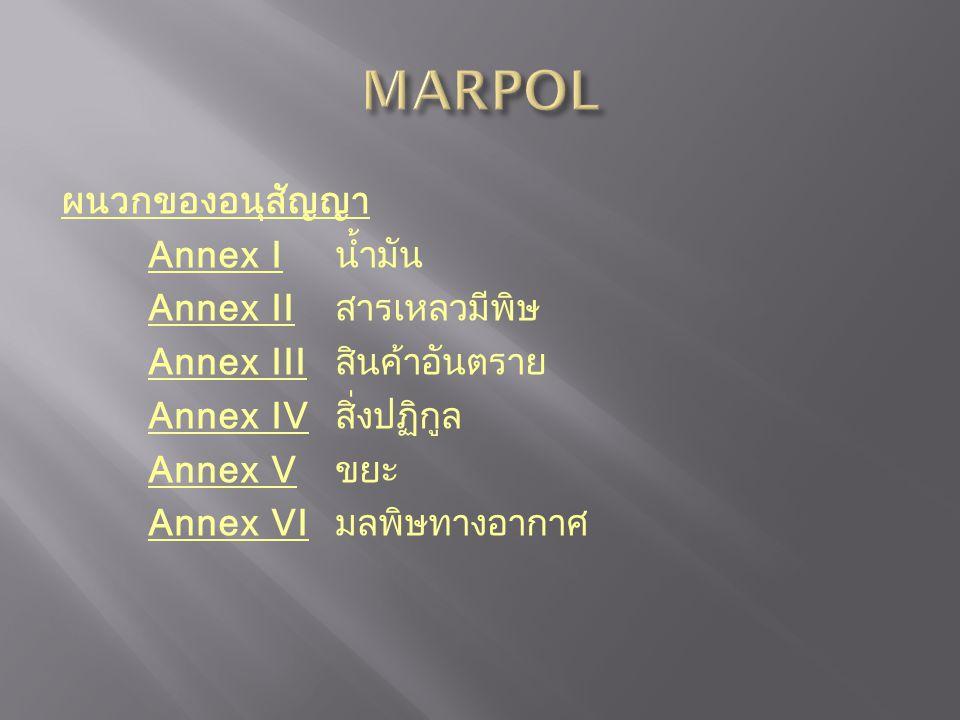 MARPOL ผนวกของอนุสัญญา Annex I น้ำมัน Annex II สารเหลวมีพิษ