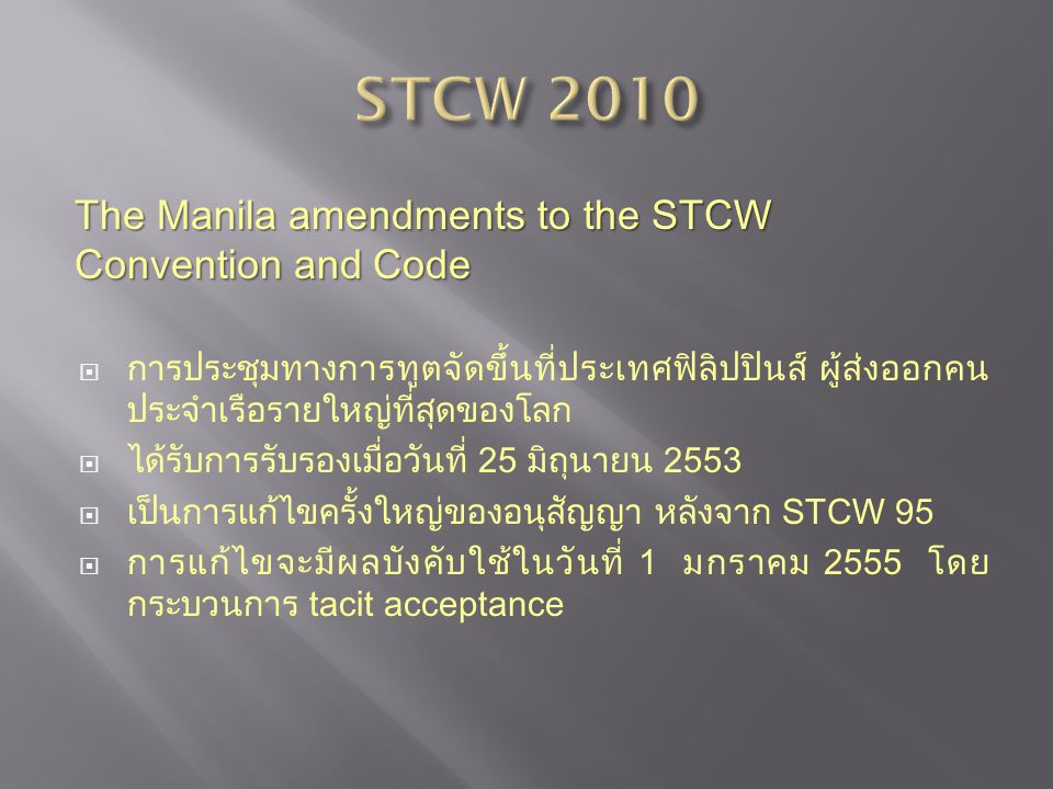 STCW 2010 The Manila amendments to the STCW Convention and Code