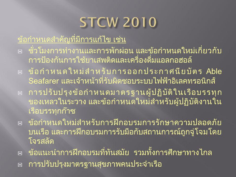 STCW 2010 ข้อกำหนดสำคัญที่มีการแก้ไข เช่น