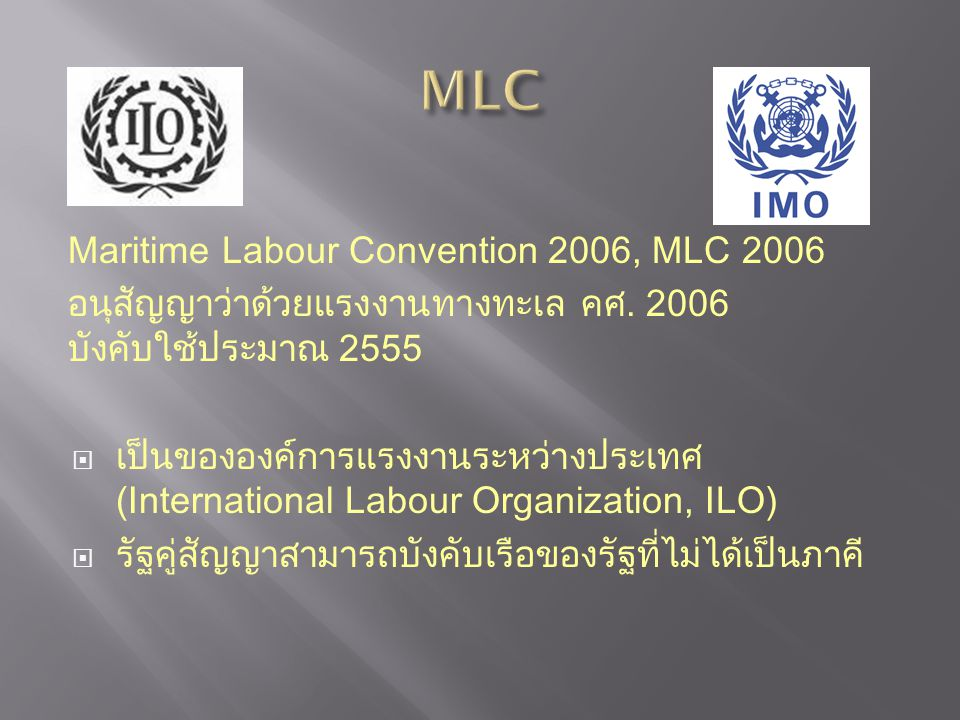 MLC Maritime Labour Convention 2006, MLC 2006