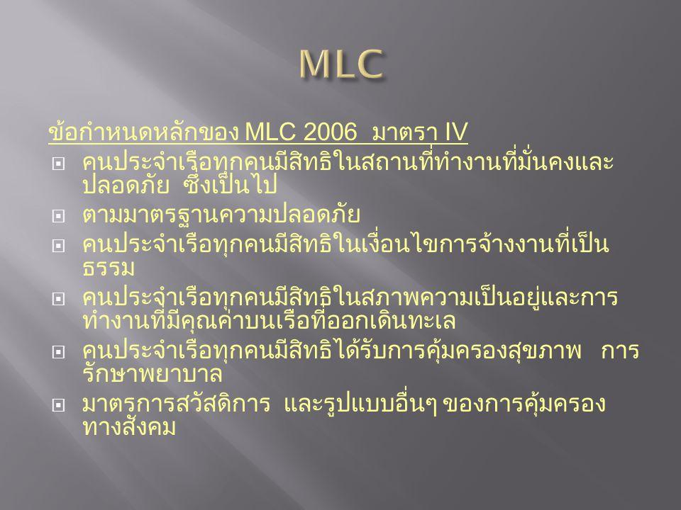 MLC ข้อกำหนดหลักของ MLC 2006 มาตรา IV